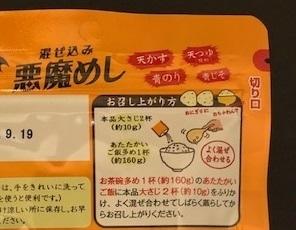 akumameshi_03_IMG_8097.jpg