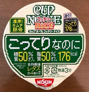cup_nice01_IMG_3551.jpg