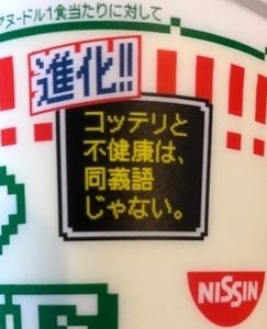 cup_nice03_IMG_3549.jpg