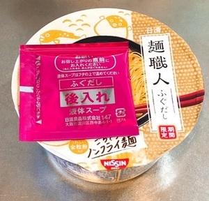 fugudashi_06_IMG_8515.jpg