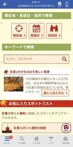 kouyou_03_IMG_7149.jpg