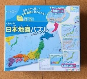 kumon_chizu_01_IMG_8576.jpg