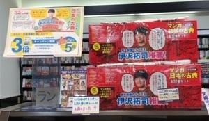 manga_nihon_koten_IMG_0483.jpg